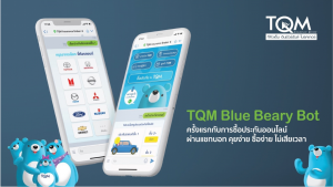 TQM Blue Beary Bot บริการใหม่สุดล้ำ