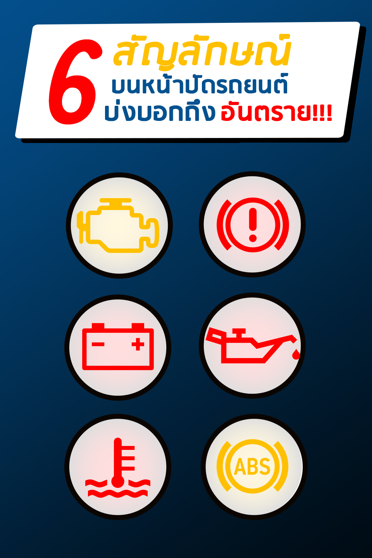 สัญลักษณ์หน้าปัดรถยนต์