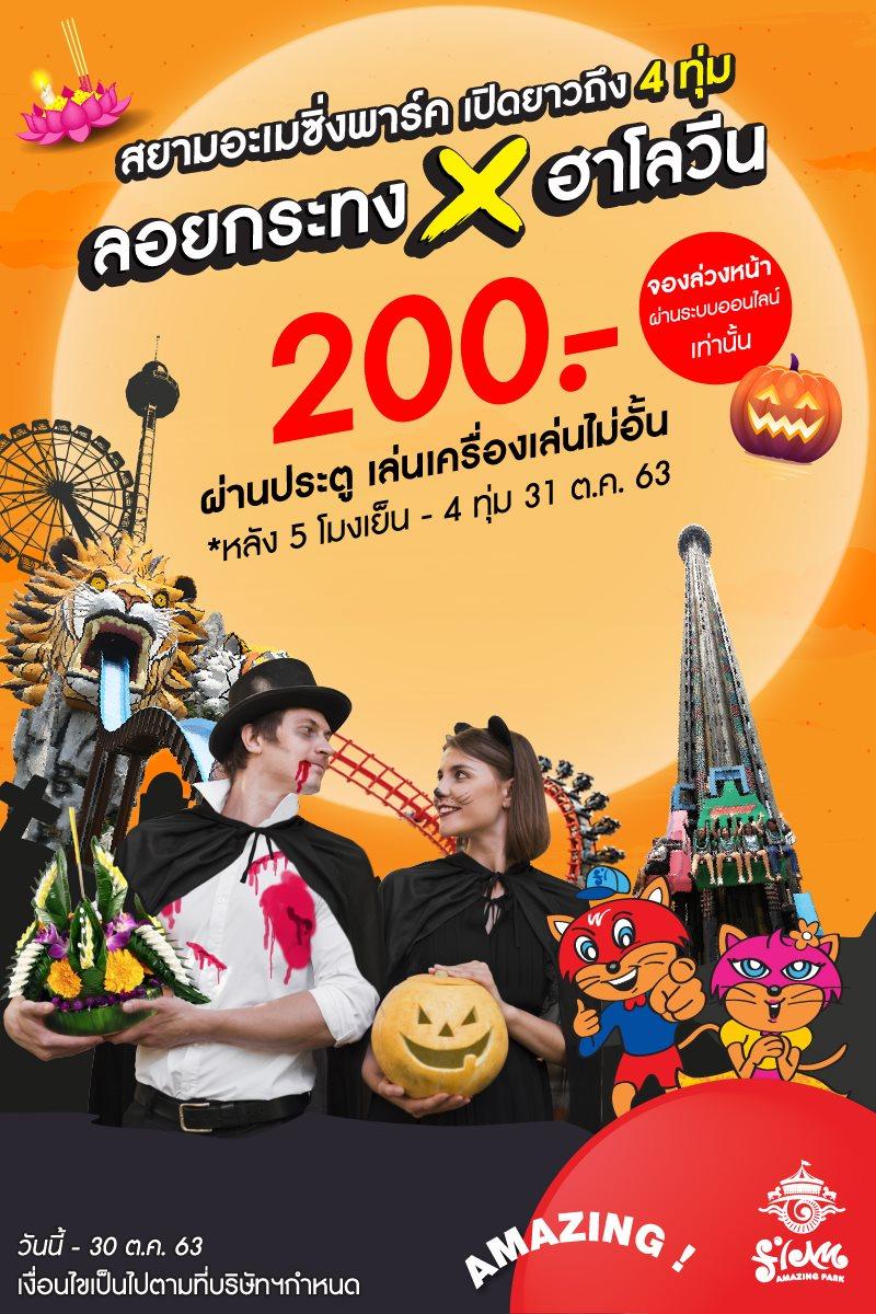 ขอบคุณภาพจาก : เพจ Siam Amazing Park สยามอะเมซิ่งพาร์ค